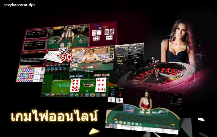 เกมไพ่ออนไลน์ เซ็กซี่บาคาร่าจาก UFABET