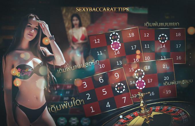 AE Sexy รูเล็ต ออนไลน์