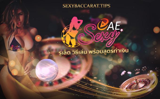 AE Sexy สูตรเล่น รูเล็ต roulette